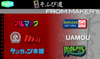 東京そふび道 Vol.2『FROM MAKER'S』