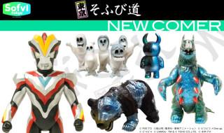 東京そふび道 Vol.2『NEW COMER』