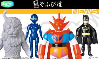 東京そふび道 Vol.2『NEWS』