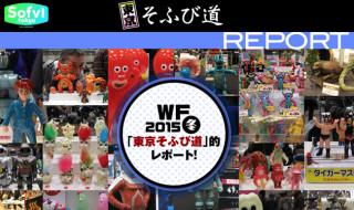 東京そふび道 Vol.2『REPORT』