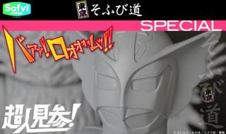 東京そふび道 Vol.2『SPECIAL』