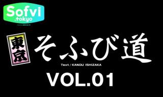 東京そふび道 Vol.1