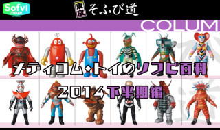 東京そふび道 Vol.3『COLUMN』