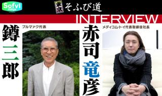 東京そふび道 Vol.3『NEW COMER』