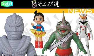 東京そふび道 Vol.3『NEWS』