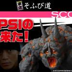 東京そふび道 Vol.3『SCOOP』