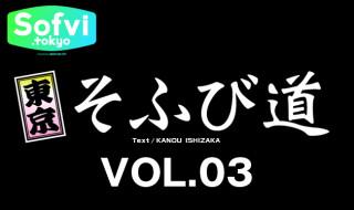 東京そふび道 Vol.3