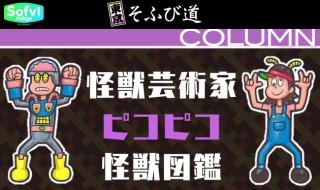 東京そふび道 Vol.4『COLUMN』