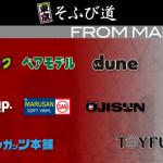 東京そふび道 Vol.4『FROM MAKER'S』