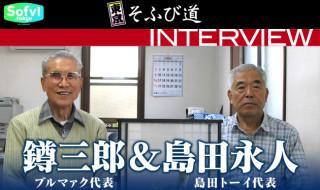 東京そふび道 Vol.4『INTERVIEW』