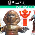 東京そふび道 Vol.4『NEW COMER』