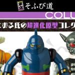 東京そふび道 Vol.5『COLUMN』