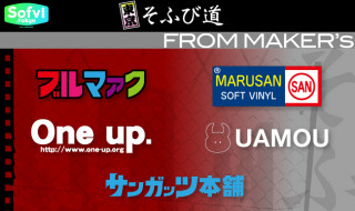 東京そふび道 Vol.5『FROM MAKERS』