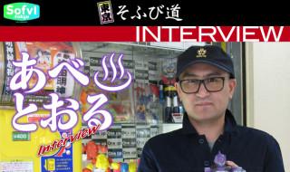 東京そふび道 Vol.5『INTERVIEW』