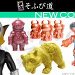 東京そふび道 Vol.5『NEW COMER』