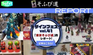 東京そふび道 Vol.5『REPORT』