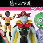 東京そふび道 Vol.5『SCOOP』