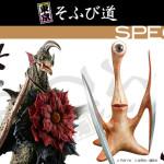 東京そふび道 Vol.5『SPECIAL』