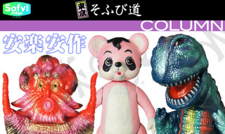 東京そふび道 Vol.6『COLUMN』