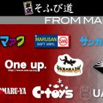 東京そふび道 Vol.6『FROM MAKERS』