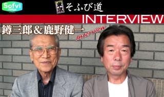 東京そふび道 Vol.6『INTERVIEW』