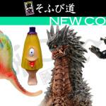 東京そふび道 Vol.6『NEW COMER』