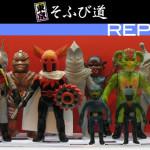 東京そふび道 Vol.6『REPORT』