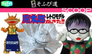 東京そふび道 Vol.6『SCOOP』