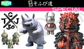 東京そふび道 Vol.6『SPECIAL』