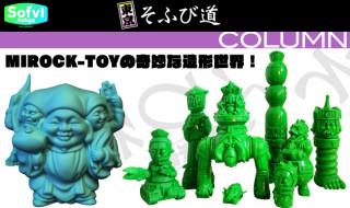 東京そふび道 Vol.7『COLUMN』