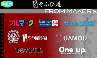 東京そふび道 Vol.7『FROM MAKER'S』