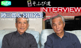 東京そふび道 Vol.7『INTERVIEW』