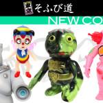 東京そふび道 Vol.7『NEW COMER』