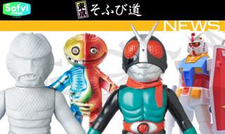 東京そふび道 Vol.7『NEWS』