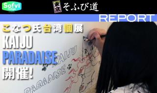東京そふび道 Vol.7『REPORT』
