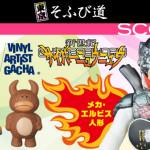 東京そふび道 Vol.7『SCOOP』