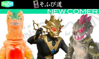 東京そふび道 Vol.8『NEW COMER』
