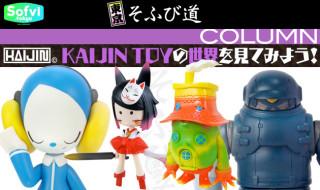東京そふび道 Vol.9『COLUMN』
