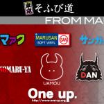 東京そふび道 Vol.9『FROM MAKER'S』