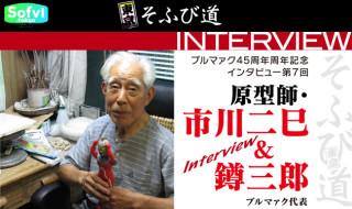 東京そふび道 Vol.9『INTERVIEW』