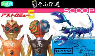 東京そふび道 Vol.9『SCOOP』
