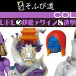 東京そふび道 Vol.10『COLUMN』