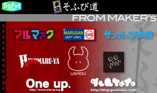 東京そふび道 Vol.10『FROM MAKER'S』