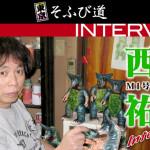 東京そふび道 Vol.10