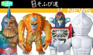 東京そふび道 Vol.10『NEWS』