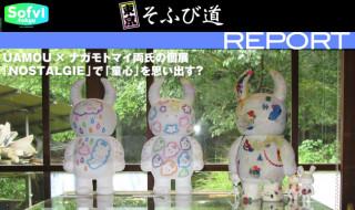 東京そふび道 Vol.10『REPORT』