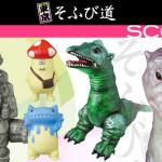 東京そふび道 Vol.10『SCOOP』