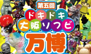 2016年3月21日に大阪の地にソフビメーカー&アーティストが集結する「第5回ドキドキ大阪ソフビ万博」開催決定!