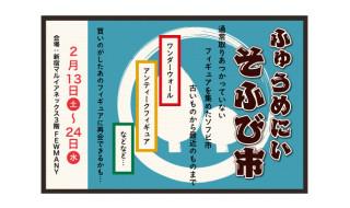 2016年2月24日まで東京新宿のFEWMANYにて通常取り扱いの無いソフビを集めた「ふゅうめにい そふび市」開催中!