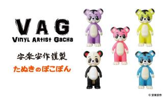 VAG(VINYL ARTIST GACHA) SERIES6 たぬきのぽこぽん